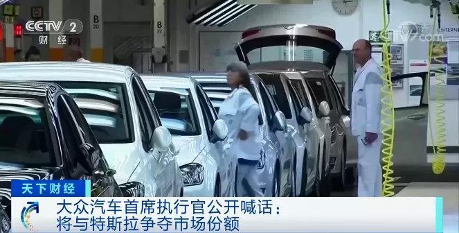 """大众汽车CEO""""开火"""":将与特斯拉争夺市场份额!-图3"""