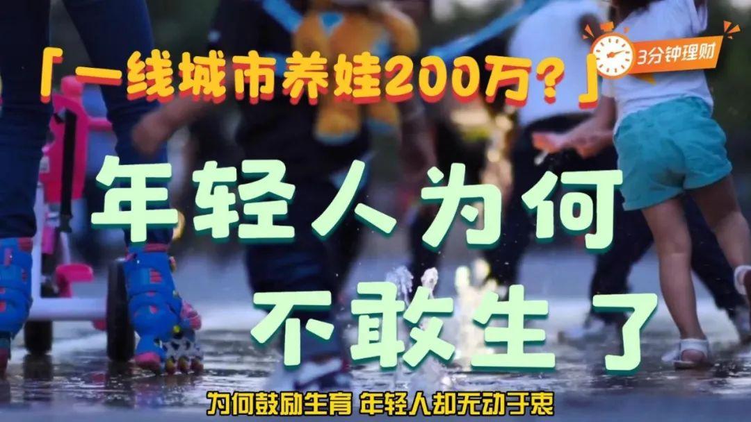 usdt充值接口(www.caibao.it):为什么年轻人不愿意生孩子了? 第1张
