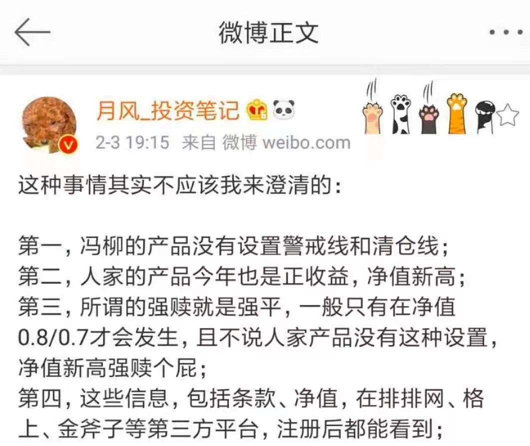一个谣言导致柳峰尴尬的股价暴跌!高一资产回应:谣言