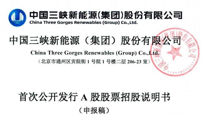 三峡新能源IPO获批文:资产总额超1400亿元,拟募资250亿元