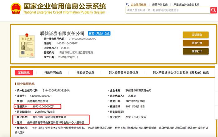 联储证券总部由深圳迁址崂山 青岛首家、山东第二家全牌照券商来了!