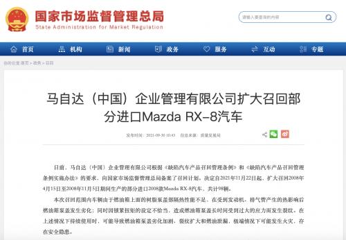 马自达扩大召回部分进口Mazda RX-8汽车 可能存在相同的安全隐患