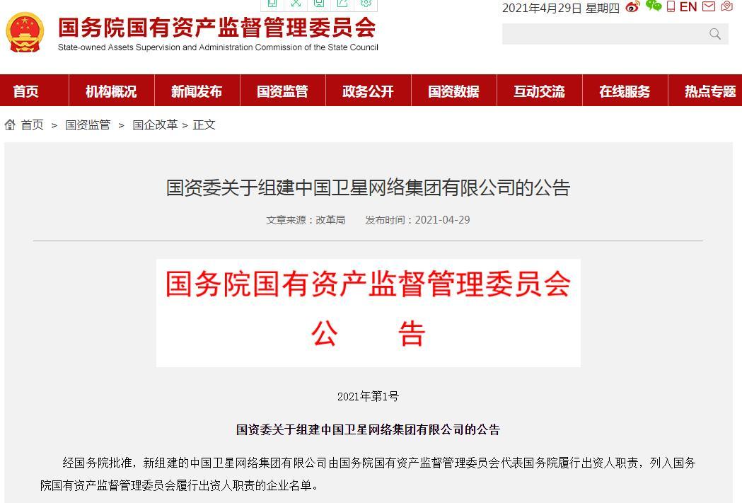 国资委:组建中国卫星网络集团有限公司