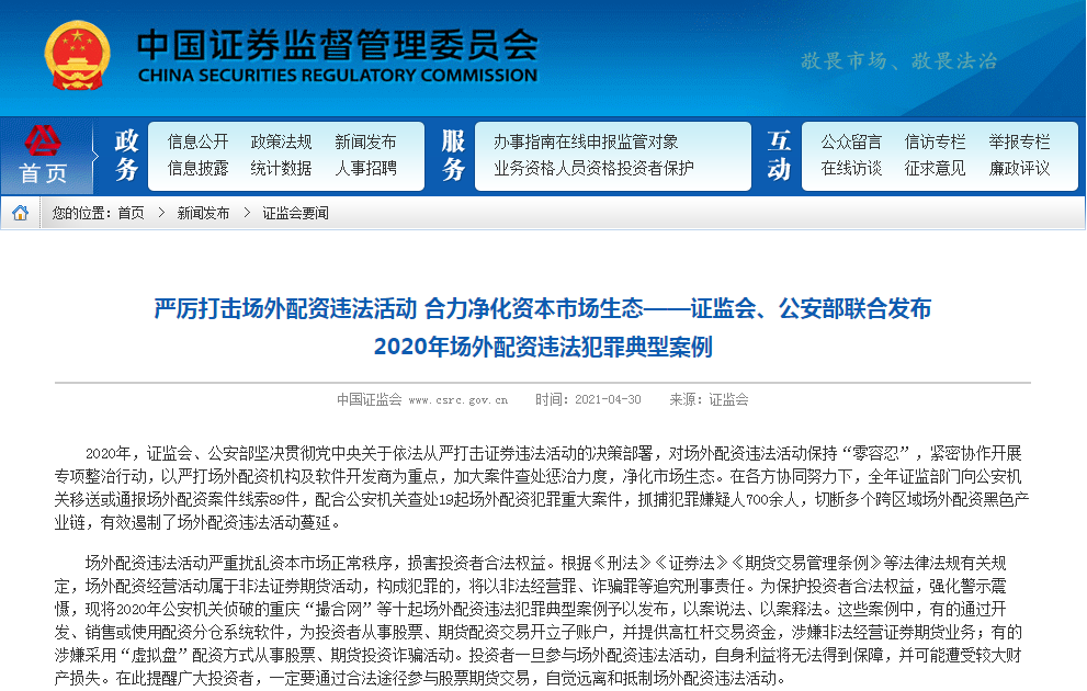 """重!中国证监会通报典型""""非现场集资""""犯罪案件:查处重大案件19起,抓获犯罪嫌疑人700余人"""