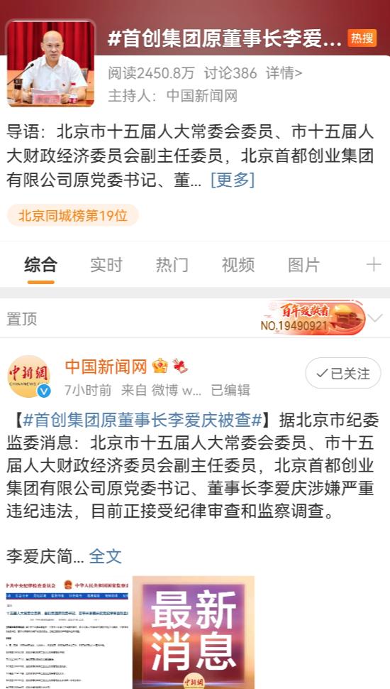 冲上热搜!首创集团原董事长李爱庆被查 还有这些国资系统领导涉嫌违纪违法