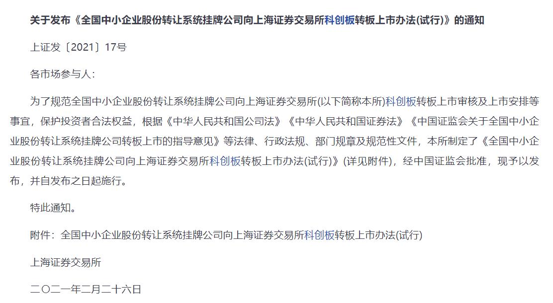 新三板终于落地了!上海和深圳证券交易所发布了转让上市方法