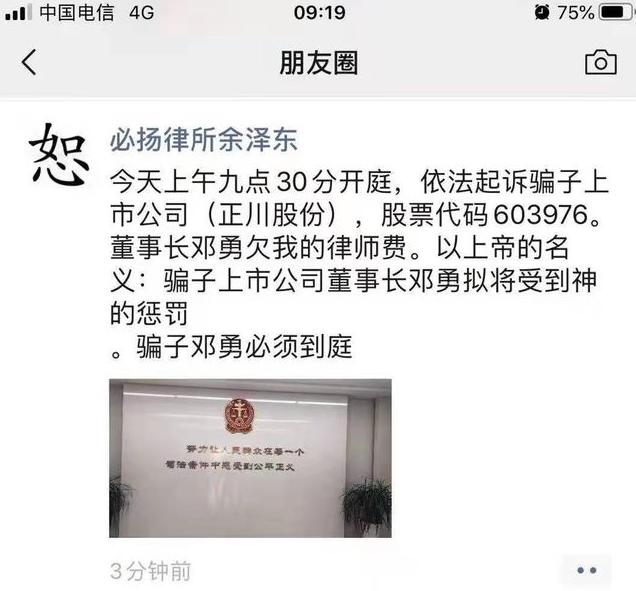 突发!重庆大牛股实控人遭律所主任实名举报操纵股价 公司紧急回应