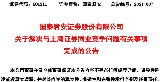 """""""5年合同""""终于谈妥了!加一百亿解决国君和上海证券横向竞争问题!"""
