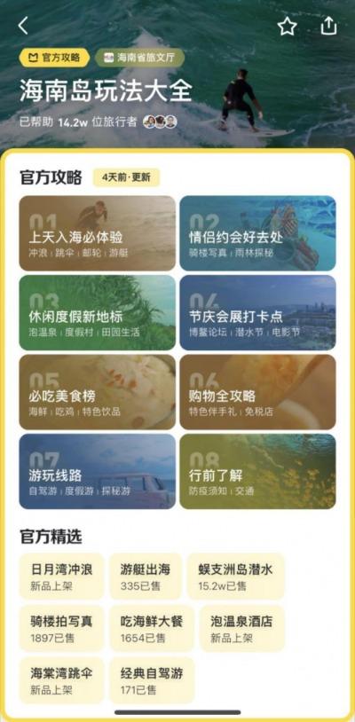 """马蜂窝联合海南旅文厅推出""""我和春天有个约'惠'"""" 打造海南旅游新名片"""