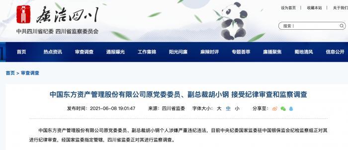 中国东方资产管理股份有限公司原党委委员、副总裁胡晓刚被调查