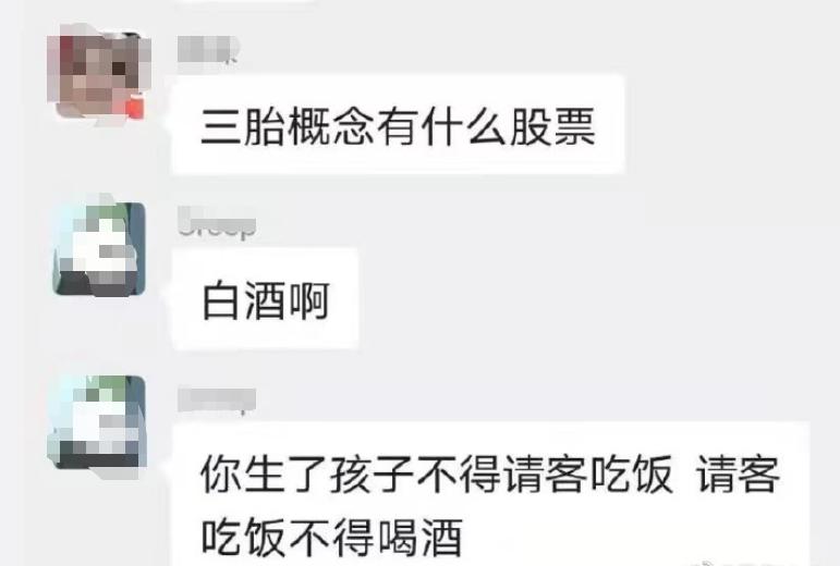 """三孩政策刷屏 最全概念股来了!张坤早已布局 网友却说""""利好茅台"""""""