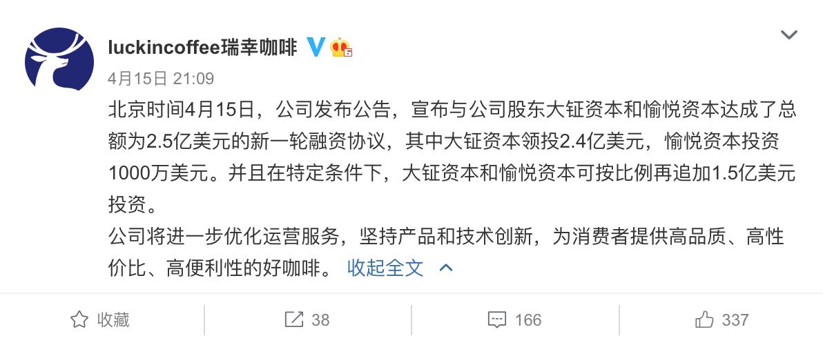 中国证券交易所第一案!卢克金咖啡投资者联合提起诉讼,刚刚完成新一轮融资