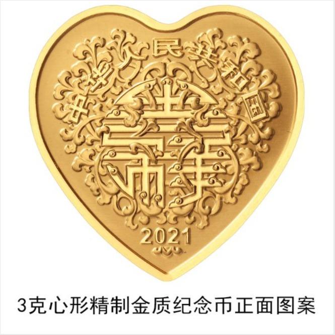 央行发行520心形纪念币是怎么回事?你会买央行发行的520心形纪念币吗?