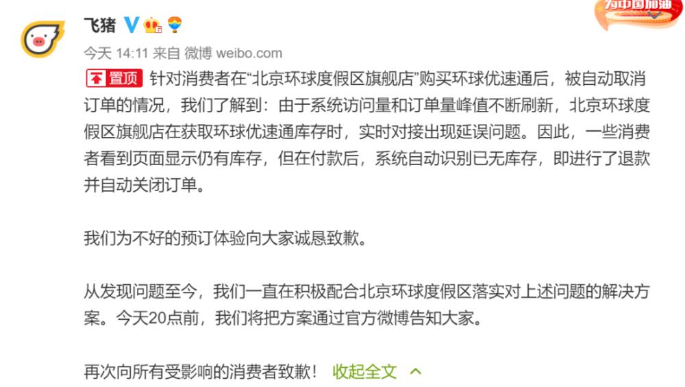 """摩臣5平台官网全崩一票难求 2万元一晚酒店被订光!北京环球影城""""IP生意经""""有多火爆?"""
