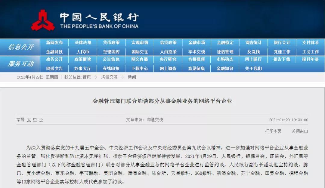 财务管理部联合采访了13家网络平台企业