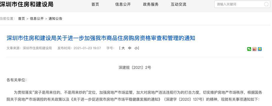 再来一步!深圳严厉打击代持、假水买房,违者禁止购房3年。新玩家的信息已经返回