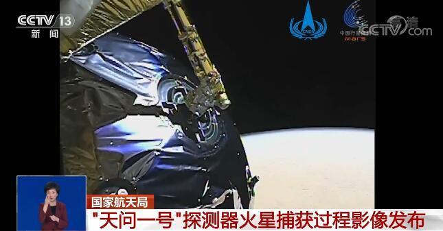 """中国""""田文一号""""探测器火星捕获过程图像发布"""