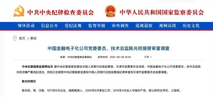 中国金融电子集团公司党委委员、技术总监陈光权被调研