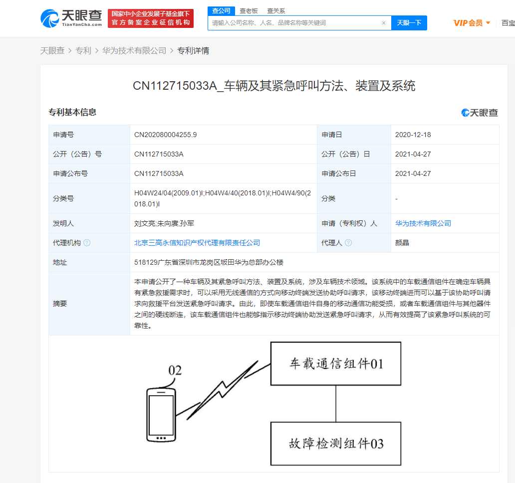 华为公开车辆危险呼叫手段有关专利:通信功能受损500彩票app入口,仍能危险呼救