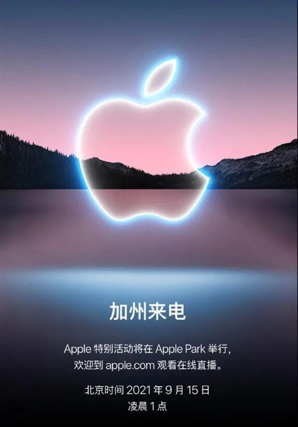 """摩臣5平台iPhone 13发布前一天 雷军为何""""紧急""""发了个眼镜?"""