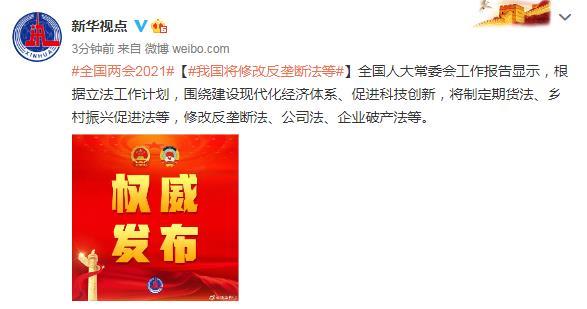 全国人大常委会报告:中国将修改反垄断法等等