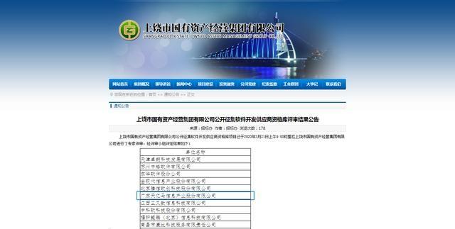 马天一获得上饶国资管理集团有限公司软件开发供应商资质