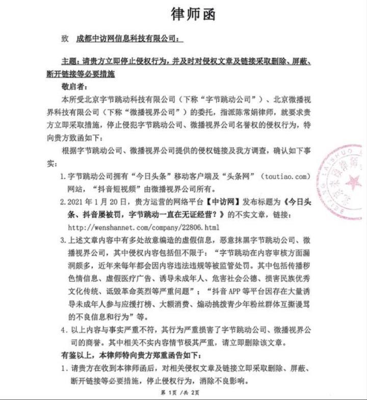 今日头条、抖音无证经营?中访网公开回应字节跳动律师函