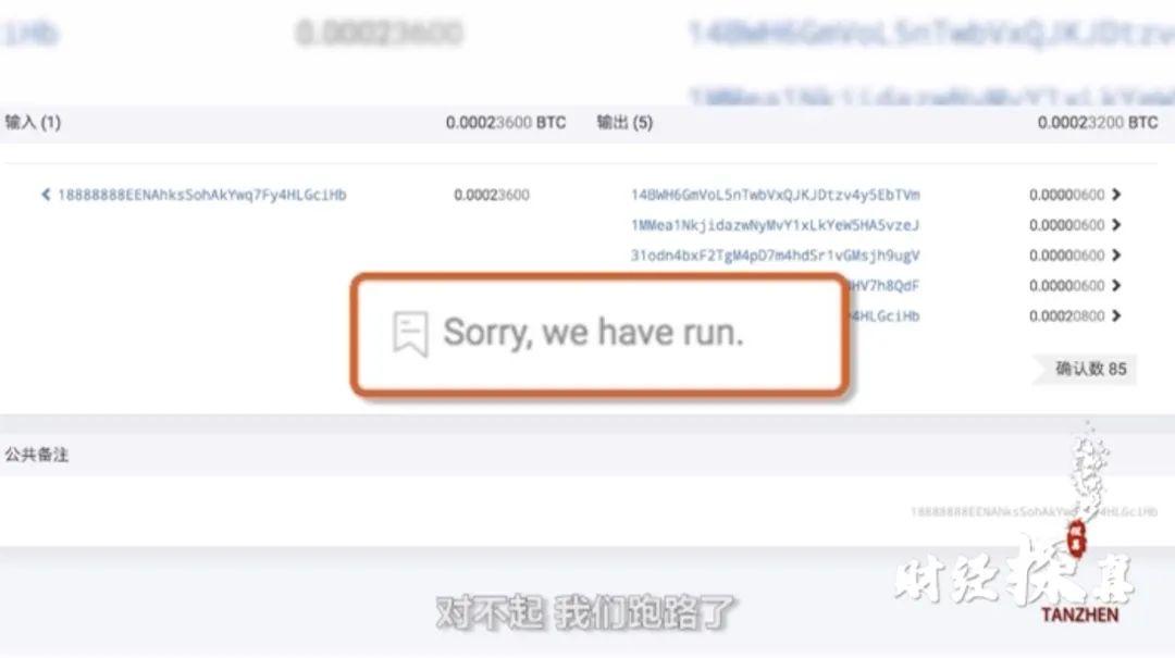 """《【恒达娱乐公司】""""对不起 我们跑路了""""!400亿虚拟币投资实为传销组织!200万人卷入》"""