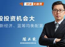 港股投资机会大   建议新经济、蓝筹均衡配置