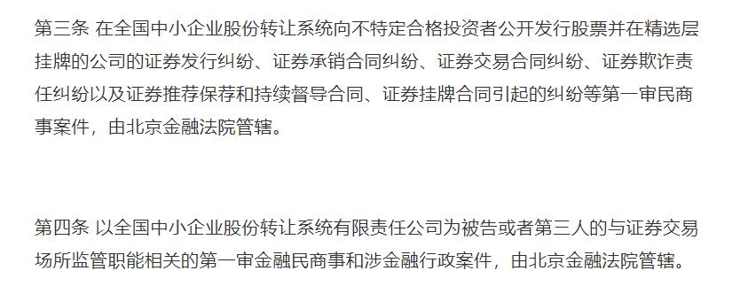 北京金融法院将上市!所选层的位置将逐渐与科技创新委员会和ChiNext融合