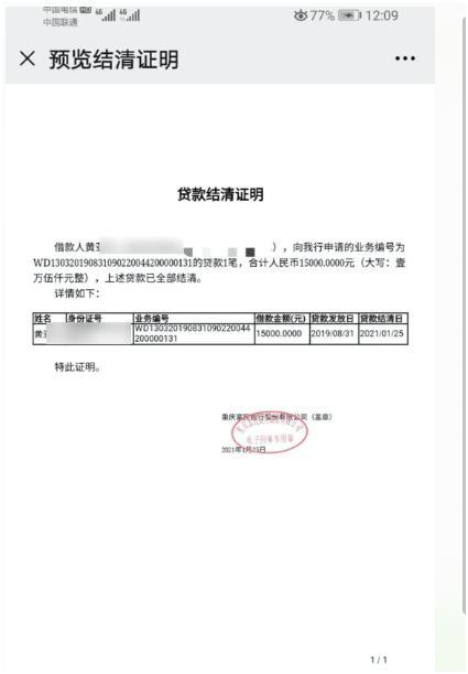 重庆富民银行:风波终落定 贷款客户称贷款已结清