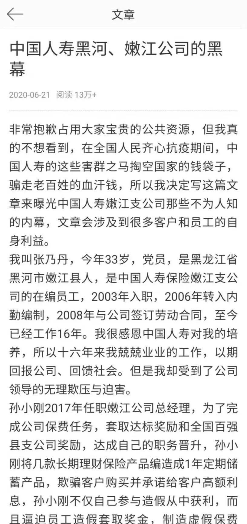 《【杏耀在线登录注册】6亿+爆款热点!调查组赶赴当地 中国人寿回应前员工实名举报造假》