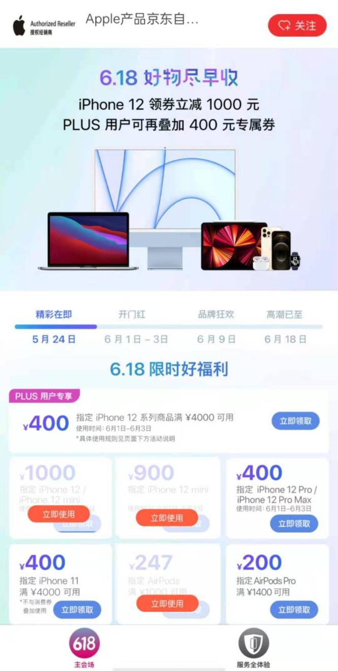 iPhone12价格暴跌!京东苏宁拼多多天猫旗舰