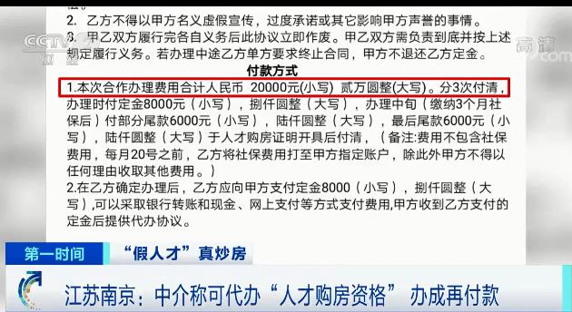 2万可以买人才买房资格吗?买新房子