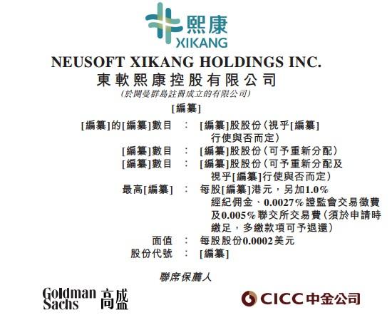 东软西康控股有限公司作为中国最大的云医院网络向港交所主板报备