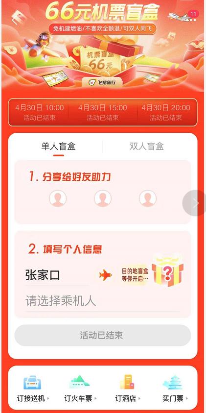 """海瑶seo_66元说走就走?机票盲盒上新被""""秒光""""!网友吐槽:这就是买彩票插图2"""