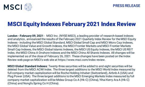 MSCI最新调整结果发布。美的、龙鱼、农夫山泉被列入新兴指数