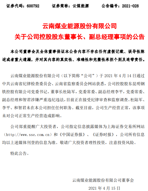 二号站招商主管958337罕见一锅端 千亿国企地震:董事长落马 19人被查