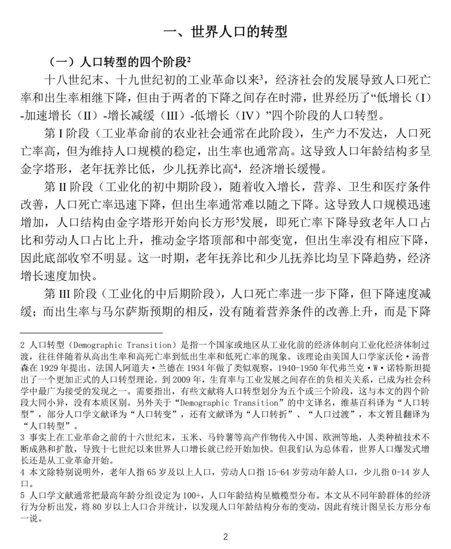 二号站招商主管958337央行工作论文:应全面放开和鼓励生育
