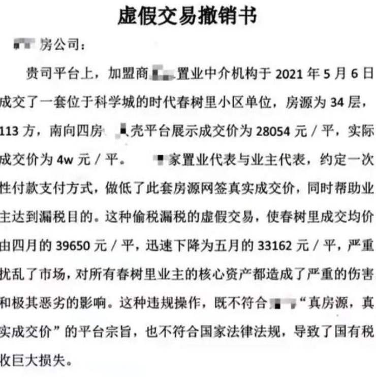 广州某小区业主2.8万卖4万房子!邻居集体举报:涉嫌偷税漏税,严重扰乱市场