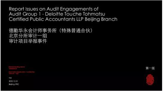 中国证监会对德勤会计师事务所事件做出回应:举报事项已经核实