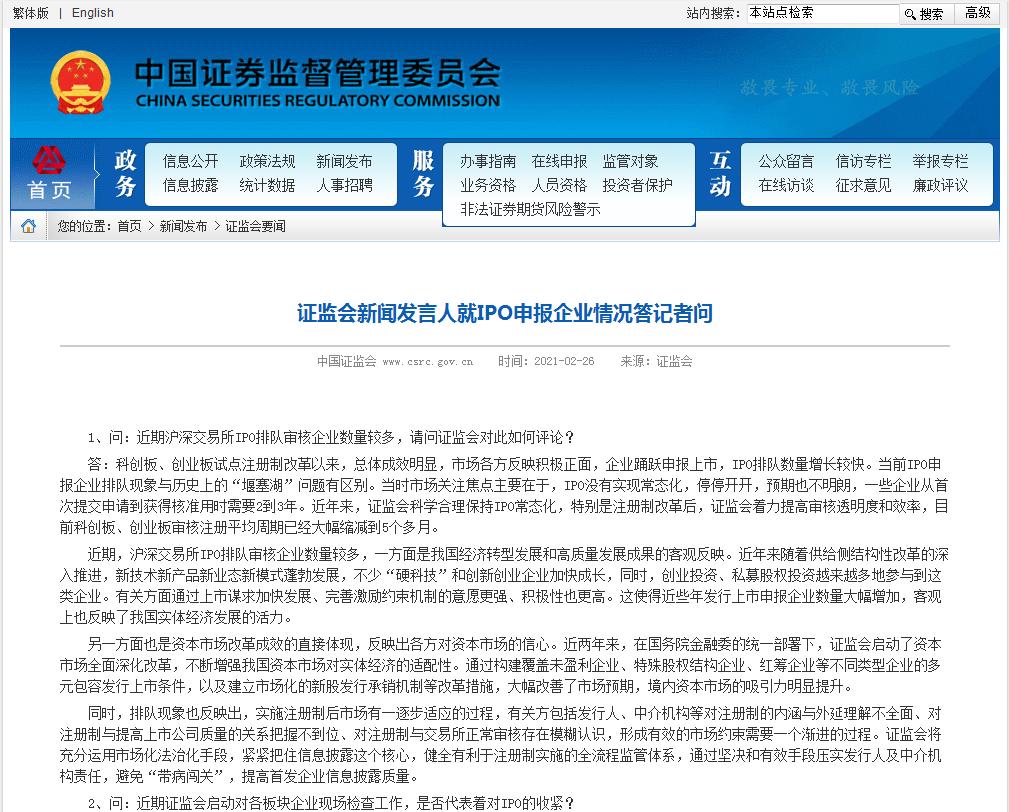 刚才!中国证监会对此次IPO做出了回应