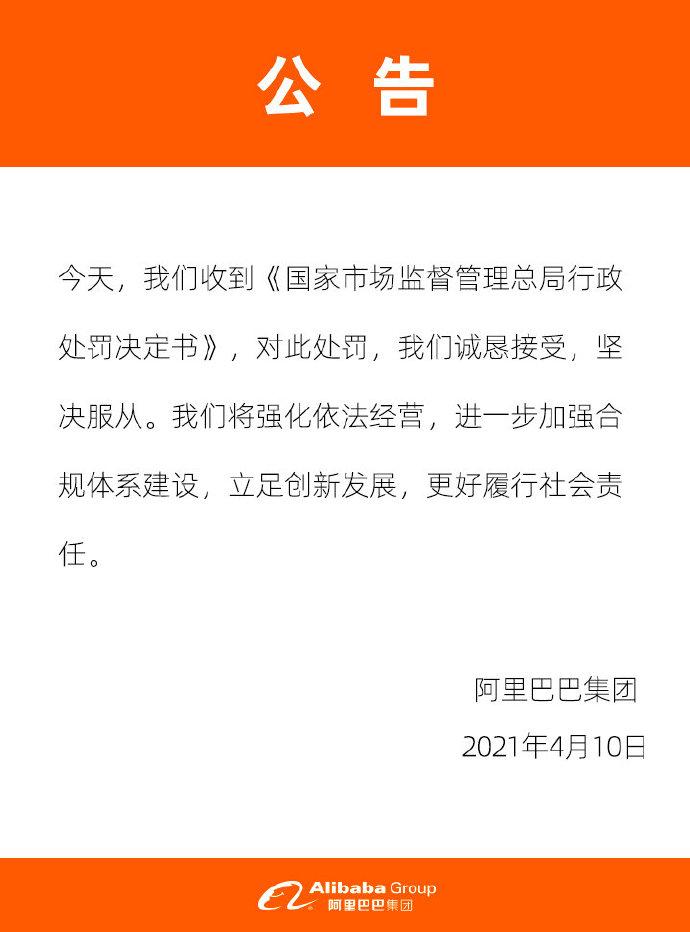 中信证券:阿里巴巴集团对登陆公司的182亿美元罚款最初消除了业务运营中的不确定性