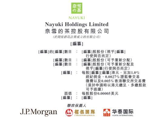 奈雪的茶向香港证券交易所提交了一份招股说明书