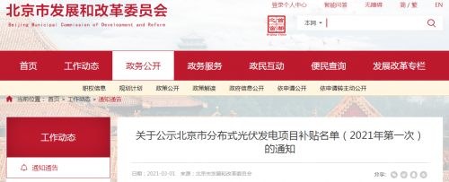 2021年北京第一批分布式光伏项目的补贴清单涉及规模超过2200千瓦