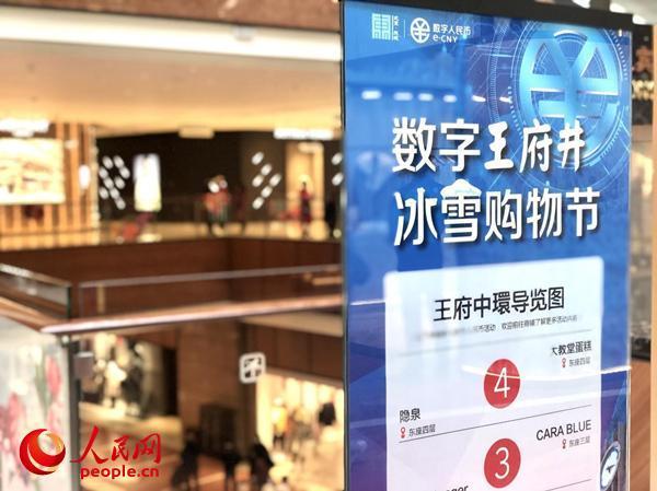 访问数字人民币红包消费:购物很方便,线下支付好评