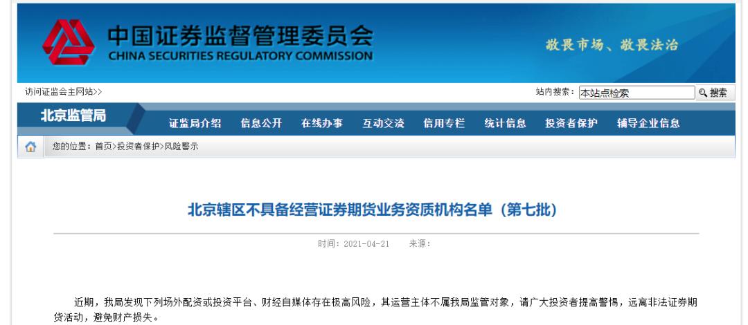 700万V《天津股民》被证监局点名举报:这些来自媒体的财务风险极高!