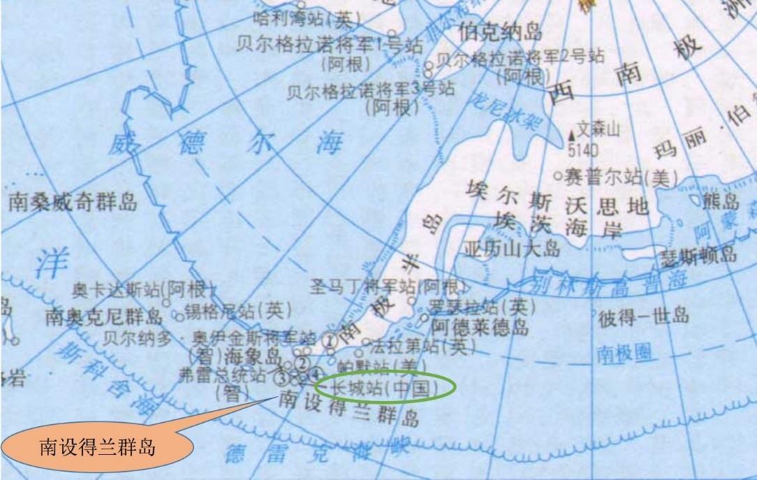 南设得兰群岛海域地震未对我国长城站造成影响 全站人员已安全疏散
