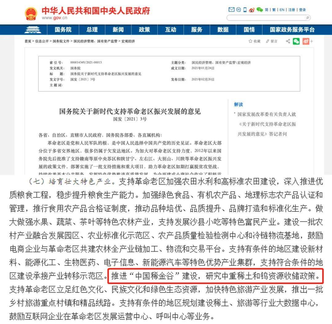 """""""中国稀金谷""""建设再被提及 这些上市公司早已布局"""