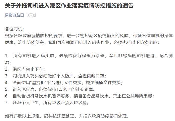 广深疫情冲击波:华南主要港口全面